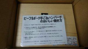 大人気ハンバーグ!十勝ナイタイ和牛手ごねハンバーグ10ヶ 北海道   上士幌町 ふるさと納税2016版