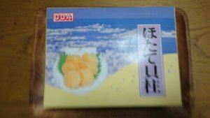 お刺身でも食べられる美味しい帆立1キロ♪ ほたて貝柱(冷凍) 北海道   雄武町 コスパ重視のふるさと納税2016