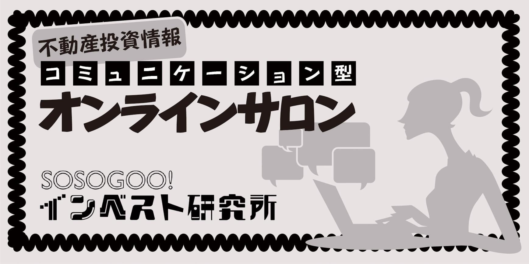 """SOSOGooインベスト研究所"""